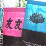 Affirmation Banner. Unique asian theme banner display decor.