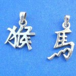 wholesale silver jewelry supplier. Sterling silver pendant, 12 Chinese zodiac, randomly picked by our warehouse staffs.